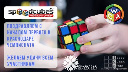 Картинка - Krasnodar Winter 2019